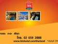 ibis Thailand Advertising (58 Play)
